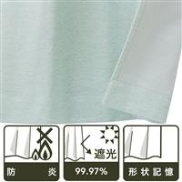 遮光防炎カーテン メホール グリーン 100×135cm 2枚組
