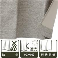 遮光防炎カーテン メホール グレー 100×135cm 2枚組