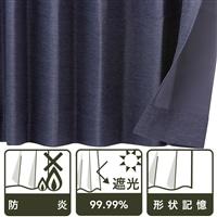 遮光防炎カーテン メホール ネイビー 100×135cm 2枚組