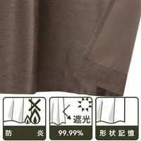 遮光防炎カーテン メホール ブラウン 100×135cm 2枚組