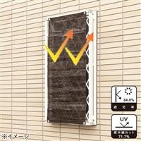 【数量限定】日よけ 格子窓用陽射しを遮る遮熱スクリーン60×135 ブラウン