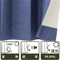 遮音遮熱遮光カーテン コスモ ネイビー 100×220 2枚組