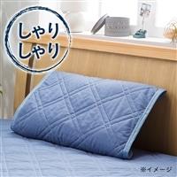 【数量限定】しゃりっとした枕パッド ブルー 50×50