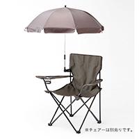【2018春夏】チェア用パラソルGR