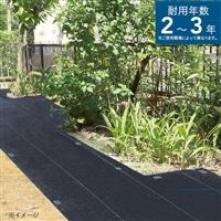 防草シート ブラック 2×20m