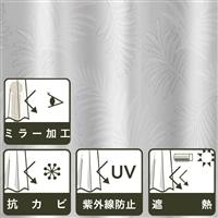 抗カビ遮熱ミラーレースカーテン シェルシェリーフ 100×175 2枚組