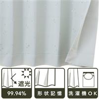 遮光カーテン サーチ ホワイト 100×178 2枚組