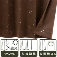 遮光カーテン サーチ ブラウン 100×135 2枚組