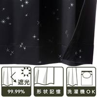 遮光カーテン サーチ ブラック 100×135 2枚組