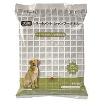Pet'sOne 犬用 大判トリートメントシャンプータオル 15枚