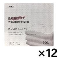 【ケース販売】衣料用粉末洗剤 柔軟剤配合 900g×12個
