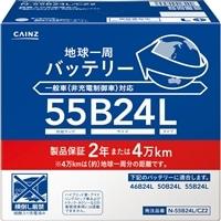 地球一周バッテリー N-55B24L/CZ2