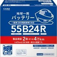 地球一周バッテリー N-55B24R/CZ2