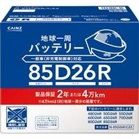 【店舗限定】地球一周バッテリー N-85D26R/CZ2