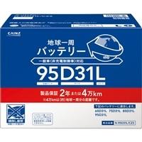 【店舗限定】地球一周バッテリー N-95D31L/CZ2