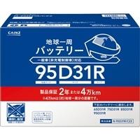 【店舗限定】地球一周バッテリー N-95D31R/CZ2