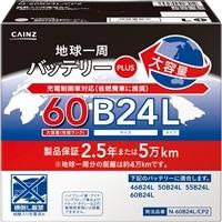 地球一周バッテリープラス N-60B24L/CP2