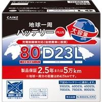 【店舗限定】地球一周バッテリープラス N-80D23L/CP2