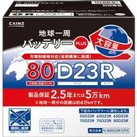 【店舗限定】地球一周バッテリープラス N-80D23R/CP2