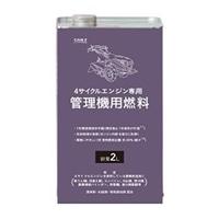 【SU】4サイクルエンジン専用管理機用燃料 2L