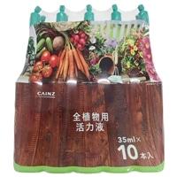 イキイキアップ全植物用 活力液 35ml 10本入