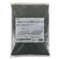 リアル人工芝用ゴムチップ 1.5kg