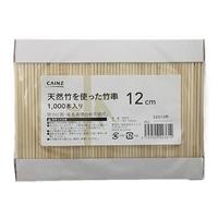 天然竹を使った竹串 12cm 1000本入り