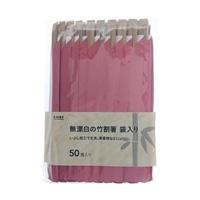 無漂白の竹割箸 袋入り 50膳