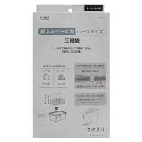 衣類圧縮袋 オートバルブ式 押入れケース用 ハーフサイズ 圧縮袋 2枚入り