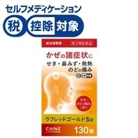 【指定第2類医薬品】CAINZ ラフレッドゴールドSα 130錠 ※セルフメディケーション税制対象