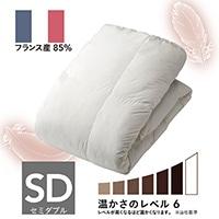 【数量限定】羽毛布団スーパーライトダウン フランス産85%羽毛掛け布団 セミダブル