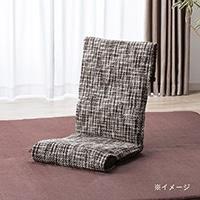 【数量限定】座椅子カバー 楓
