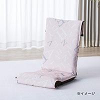 【数量限定・2018秋冬】座椅子カバー ネージュ