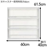 クローゼットチェスト60 3段 キャスター付き【別送品】