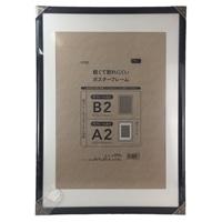 軽くて割れにくいポスターフレーム B2 BK