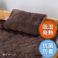 【2018秋冬】吸湿発熱枕パッド ブラウン 50×50