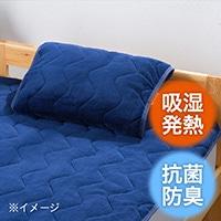 【2018秋冬】吸湿発熱枕パッド ネイビー 50×50