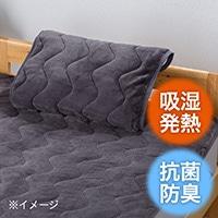 【2018秋冬】吸湿発熱枕パッド グレー 50×50