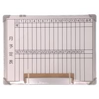 アルミ枠ホワイトボード 月予定 60×45