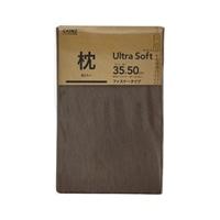 枕カバー ウルトラソフトニット 35×50cm ブラウン