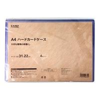 ハードカードケース A4・4枚