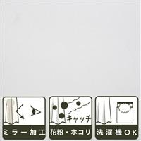 花粉キャッチ・ミラーレースカーテン ヴィーヴォ 100×198 2枚組