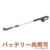 【訳あり商品】 e-cycle 14.4V 充電式伸縮高枝切鋏 GEC-56【箱破損】