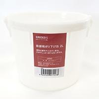 KUROCKER'S 鉄部用 ポリ下げ缶 2L