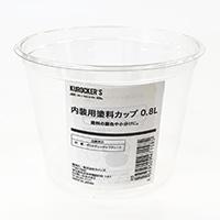 KUROCKER'S 内装用 塗料カップ 0.8L