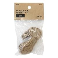 【数量限定】サンシェード固定用ロープ 2m 4本入 ベージュ