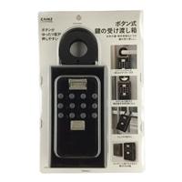 鍵の受け渡し箱 ボタン式