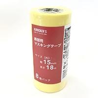 KUROCKER'S 鉄部用 マスキングテープ 15mm×18m 8巻パック