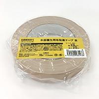 KUROCKER'S 木部養生用布粘着テープ 茶 24×25M