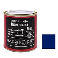 KUROCKER'S シリコン IRON PAINT 0.2L ブルー